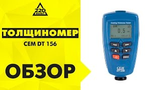 Толщиномер CEM DT 156(, 2014-05-26T13:40:24.000Z)
