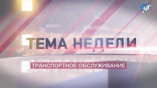 Тема недели 27.01.2017 Транспортное обслуживание(, 2017-01-29T19:39:31.000Z)