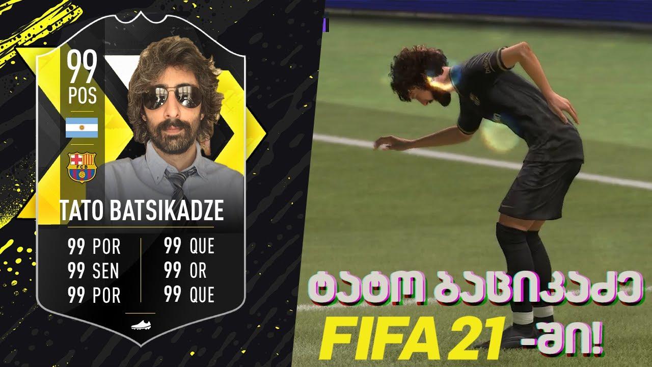 როგორ ვითამაშოთ ტატო ბაციკაძით FIFA 21-ში #1