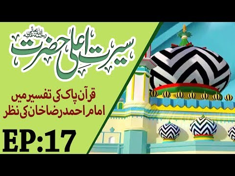Islam - Quran Pak Ki Tafseer Main Imam Ahmad Raza Ki Nazar - Seerat e Imam Ahmed Raza Khan Ep 17