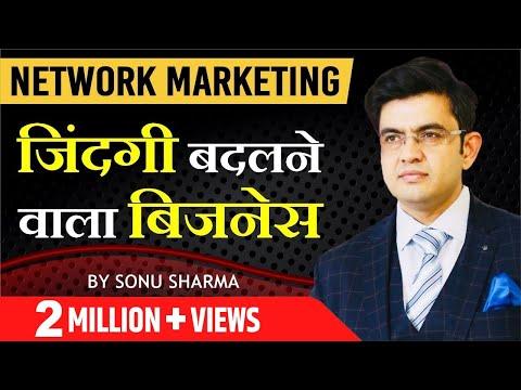 ज़िंदगी बदलने वाला बिज़्नेस | Network Marketing Tips | For Association Cont : 7678481813