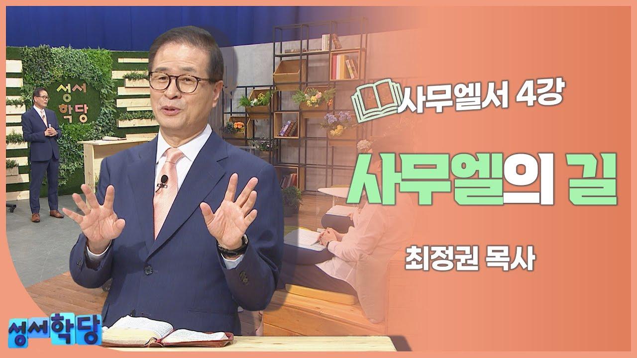 최정권 목사 사무엘서 4강 사무엘의 길