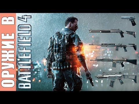 Battlefield 4 [HD 1080p] - Всё оружие (одиночная кaмпания)