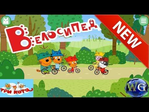 Три кота книги игра скачать бесплатно 4 серия велосипед