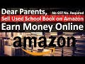 How to Sell Used School Books on Amazon   Sell Used Products on Amazon   Earn Money Online