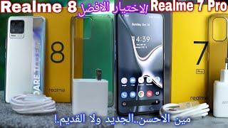 Realme 8 vs Realme 7 pro    خلاصه المقارنه تختار ايه