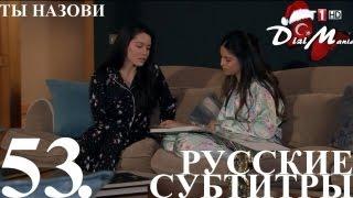 DiziMania/Adini Sen Koy/Ты назови - 53 серия РУССКИЕ СУБТИТРЫ.
