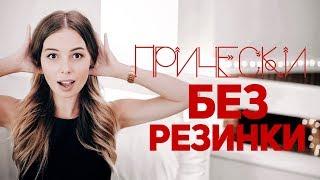 ЛАЙФХАКИ С ПРИЧЕСКОЙ! Как собрать волосы БЕЗ РЕЗИНКИ и заколок⎥ Виктория Ростова
