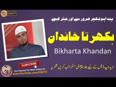 Bikharta Khandan || بکھرتا خاندان || By Shaikh Sanaullah MAdani Hafizahullah || IIRCTV