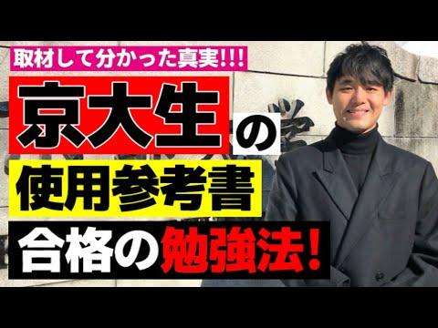 京大生の参考書と勉強法【塗りつぶせ】