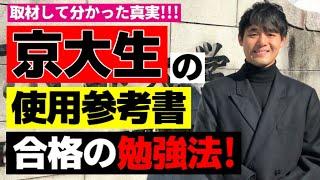 京都大合格の使用参考書と勉強法。京都大学に通う京大生に受験勉強法を...