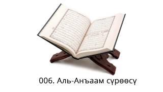 006. Аль-Анъаам сүрѳѳсү - Курани карим