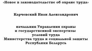 Новое в законодательстве об охране труда(С целью повышения уровня компетентности руководителей и специалистов по обеспечению безопасности труда,..., 2015-11-25T23:31:08.000Z)