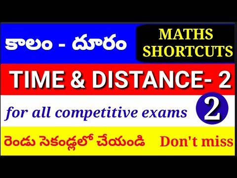 కాలం - దూరం Part 2 , Time And Distance Classes In Telugu Part 2 | #timeanddistance