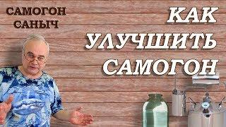 Как улучшить самогон. ФИШКА от Самогон Саныча / Самогоноварение