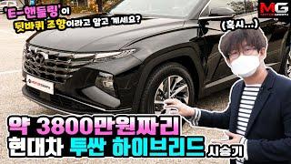 """신형 투싼 하이브리드 시승기...""""E-핸들링의 정체는?!"""""""