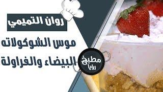 موس الشوكولاته البيضاء والفراولة - روان التميمي