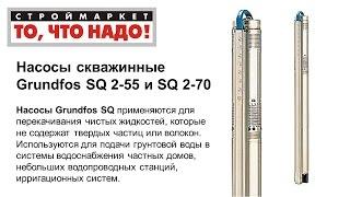 Насос скважинный SQ 2-55/2-70 GRUNDFOS, Грундфос скважинные насосы grundfos sq(Строймаркет