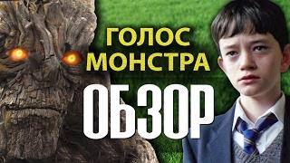 ГОЛОС МОНСТРА - обзор фильма