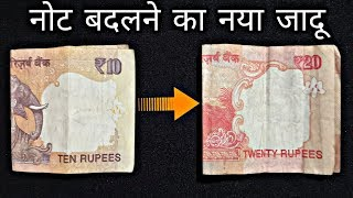 नोट बदलने का नया जादू सीखे    Note Changing Magic Trick revealed : in Hindi