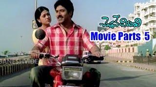 Cheppave Chirugali Movie Parts 5/13 - Venu Thottempudi, Ashima Bhalla, Sunil - Ganesh Videos