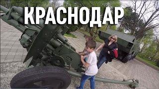 Краснодар парк 30 лет Победы