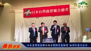 日本臺灣商會聯合總會於3日在和歌山舉辦經貿論壇,邀請外貿協會副董事長...