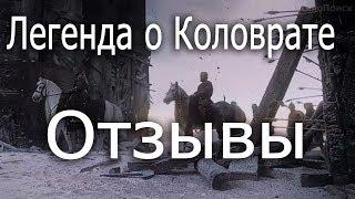 Отзывы о фильме Легенда о Коловрате