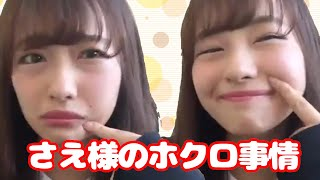 NMB48 村瀬紗英.