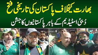 Pakistan VS India - Pakistan Ki Tareekhi Jeet - Celebrations Outside Dubai Cricket Stadium