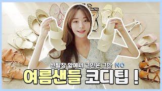 데일리 여름 샌들 코디팁 | 직장인 신발 추천 | 1만…