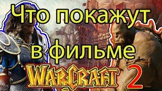 Что покажут в фильме warcraft 2? (PART 2)