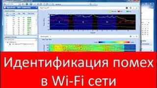 Урок 2. Идентификация в WiFi сети помех с неизвестными радиочастотными сигнатурами