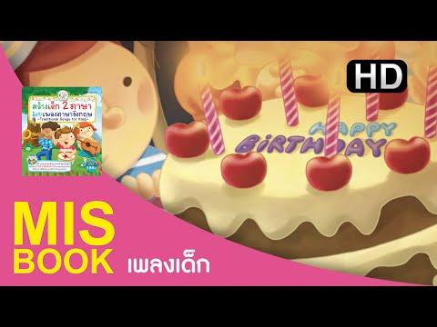 MISbook - Happy Birthday [HD] - สร้างเด็กสองภาษา ด้วยเพลงภาษาอังกฤษ