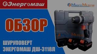 Обзор на дрель-шуруповерт Энергомаш ДШ-3118Л