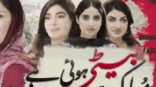Mubarak Ho Beti Hui Hai Episode 34th on 17 oct 2017 - ARY Digital Drama