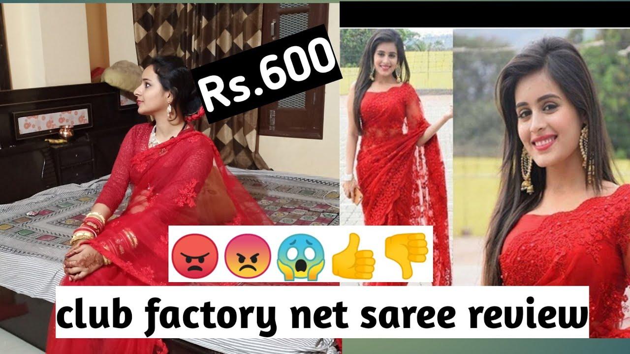 Online net saree from Club factory under 20/ आइए देखते हैं क्लब फैक्ट्री  की साड़ी ₹20 के अंदरsree