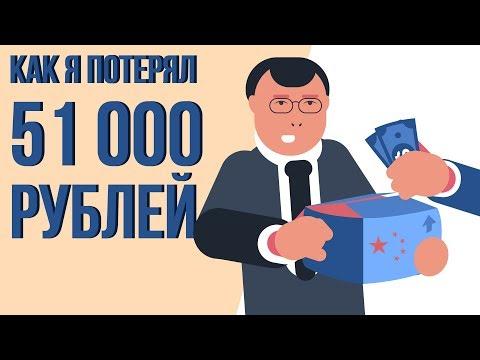 Мой первый бизнес. Убыток на 51 000 рублей! Первые шаги в бизнесе. Бизнес с Китаем на перепродаже.