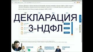 ДЕКЛАРАЦИЯ 3 НДФЛ в 2018 в Программе Декларация адвокат, нотариус, физлица