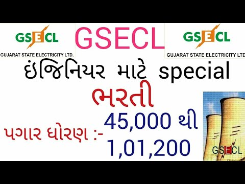 Gsecl special Recruitment For Engineering In Gujarat | gsecl exam | electric bord gujarat