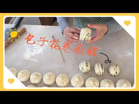2019.9.16.教你怎样发面包包子和做花卷#美食 #包包子 #花卷 #美食教程 #面食