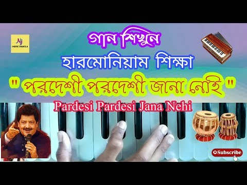 Harmonium Tutorial || PARDESI PARDESI JANA NAHI || হারমোনিয়াম শিক্ষা || Learn Classical Music thumbnail