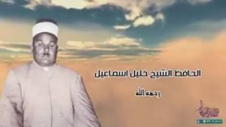 مقام الدشت بصوت بستان الانغام العراقيه القارئ الشيخ الحافظ خليل اسماعيل