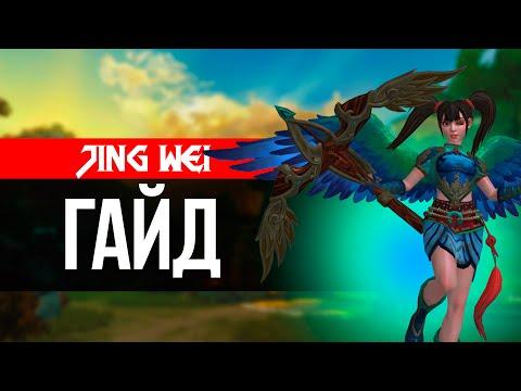 видео: Подробный Гайд на jing wei в smite