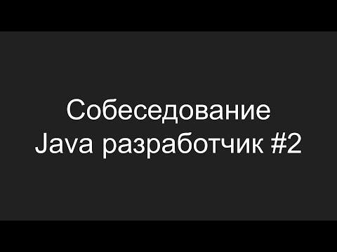 Тестовое собеседование Java разработчика #2 - Дмитрий Макаренко