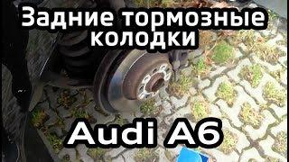замена задних тормозных колодок Audi A6