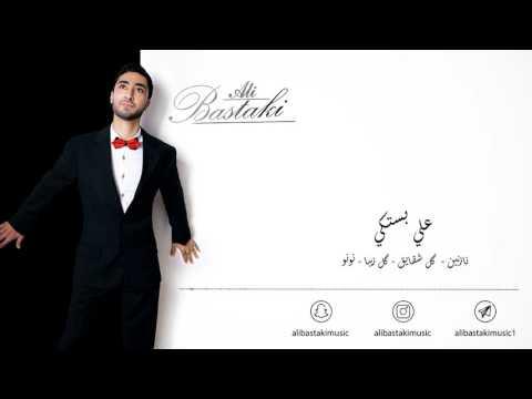 علی بستکی | ریمکس - Ali Bastaki -Remix
