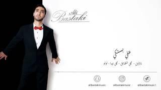 علی بستکی ریمکس Ali Bastaki Remix