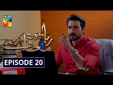 Rabba Mainu Maaf Kareen Episode 20 HUM TV Drama 23 April 2020