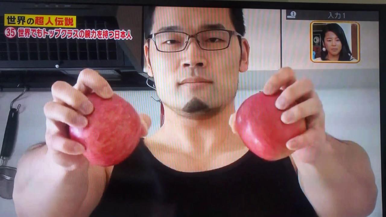 りんご 潰す 握力